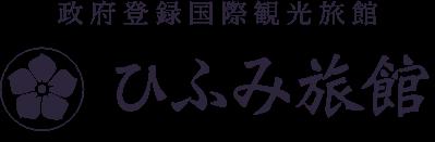 政府登録国際観光旅館 ひふみ旅館